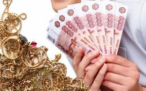 Займы под залог ювелирных изделий
