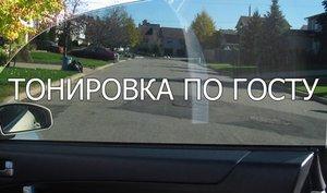Тонировка стекол автомобиля у официального дилера