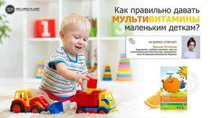 Как давать мультивитамины WellnessKids Oriflame ребёнку 2-х лет: по 1 шт. через день или по половине каждый день?