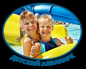 Детский аквапарк в Вологде