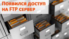 Доступ на FTP сервер