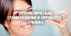 Ортопедическая стоматология в Оренбурге - Улыбка