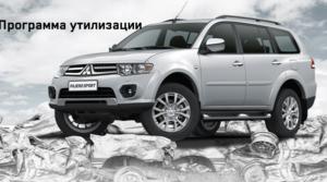 Mitsubishi объявляет о начале программы «Утилизация/Трейд-ин»