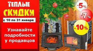 Теплые СКИДКИ в Вологодском Печном Центре!
