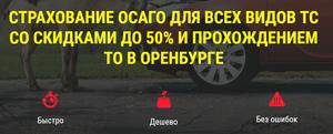 Автострахование Оренбург