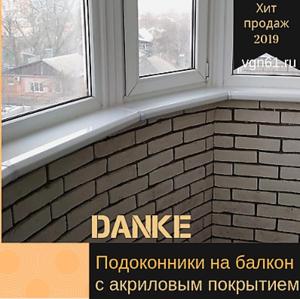 Новая платформа для заказа подоконников премиум класса в Ростове