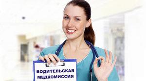 Где пройти водительскую медкомиссию быстро и недорого в Вологде?