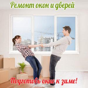 Подготовка к зимнему сезону Вашего помещения!