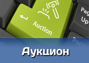 Аукцион на продажу ГСМ с хранения (г. Балаково, Саратовская область)