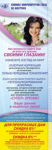АКЦИЯ для прекрасных дам: весь март «СУПЕРЗрение» по технологии Ласик - по «СУПЕР цене»!