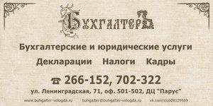 Квалифицированные бух услуги в Вологде