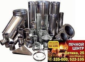 Трубы для дымоходов по выгодной цене!