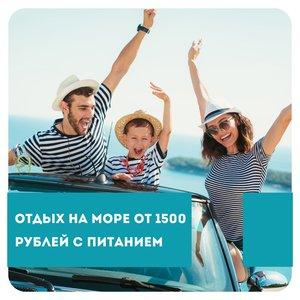 Приглашаем на отдых в Севастополе! Пансионат «Алькадар» у моря в Любимовке - прекрасное место для смены обстановки и отдыха!