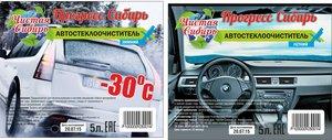 НОВИНКА! Автостеклоочиститель для чистоты окон вашего авто летом и зимой.
