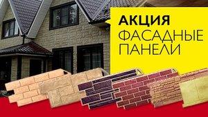 Акция на фасадные панели