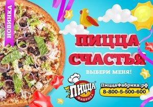 Пицца счастья, выбери меня!