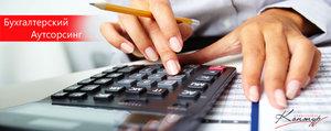 Экономичные программы для самостоятельного ведения бухгалтерии или полный бухгалтерский аутсорсинг