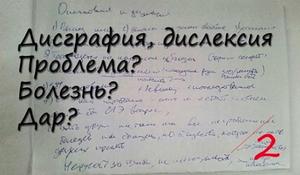 Логопед: дислексия - не приговор! Группы риска