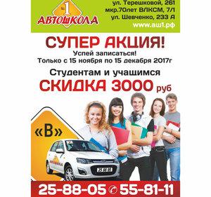 """Не упусти супер акцию от """"Автошколы №1""""!"""