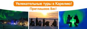 Автобусные туры в Карелию из Санкт-Петербурга от 6 790 руб! Туроператор Меридиан, 211-11-55, 211-11-77