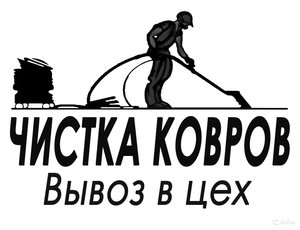 Стирка ковров в Краснодаре со скидкой 10%