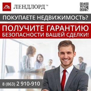 Покупая недвижимость, получите гарантию безопасности Вашей сделки!