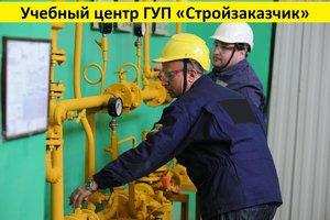 Обучение на слесаря по ремонту газового оборудования