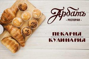 """Пекарня&Кулинария """"АрбатЪ"""". Мы открылись!"""