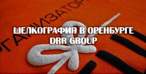 Шёлкография в Оренбурге - DDR Group