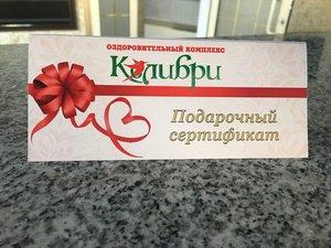 """Думаете что подарить? Подарочный сертификат от оздоровительного комплекса """"Колибри"""""""