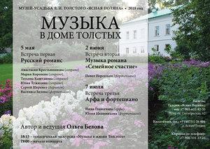 «Музыка в доме Толстых»