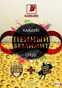 Пивная среда в баре BARBARIS!