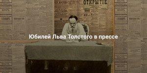 Юбилей Льва Толстого в прессе