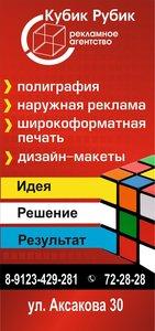 Рекламное агенство в Оренбурге