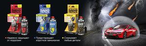 Смазки NANOPROTECH ( электроизоляция, смазка, оружейная смазка)