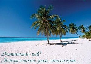 Доминикана из Москвы, вылет 23 декабря на 7 ночей от 38 500 НА ЧЕЛОВЕКА!