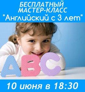 """Бесплатный мастер-класс """"Английский для детей с 3 лет"""" в Вологде"""