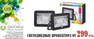 Снижение цен на светодиодные прожектора.