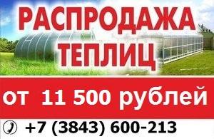 Теплицы недорого! Распродажа от 11 500 рублей в «Гармонии металла».