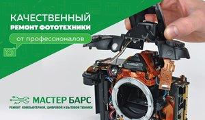 Качественный ремонт фототехники