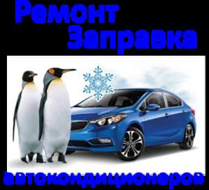 Заправка автокондиционеров в Череповце