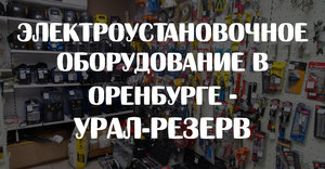 Электроустановочное оборудование в Оренбурге - Урал-Резерв