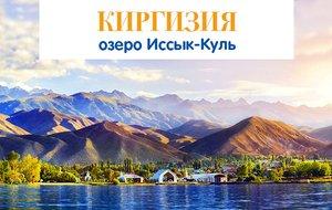 Киргизия! Отдых и лечение на озере Иссык-Куль!