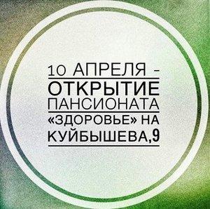 ОТКРЫТИЕ ПАНСИОНАТА на ул. КУЙБЫШЕВА 9