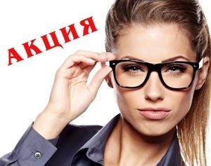 Обменяй старые очки на новые