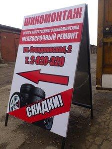 Переносные рекламные щиты в Красноярске