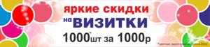 Заказать визитки со скидкой в Оренбурге