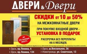 """В магазине дверей """"ДВЕРИ&Двери"""" скидки на межкомнатные двери или установка в подарок"""