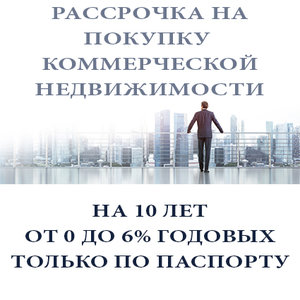 Кредит для бизнеса на покупку недвижимости