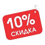 Скидка 10% на первый заказ!